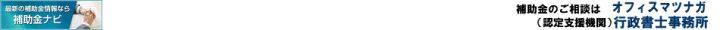 補助金ナビ:平成30年実施補助金に関する情報のご提供。小規模事業者持続化補助金申請書作成法セミナー、Web講座実施中! 補助金のことなら補助金ナビへ!