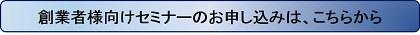 sougyou_seminar_420