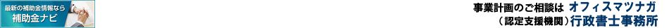 補助金ナビ:令和元年度補正予算、令和2年度第三次補正予算「低感染リスク型ビジネス枠」、2021年実施「事業再構築補助金」「ものづくり補助金」「小規模事業者持続化補助金」「IT導入補助金」等に関する情報のご提供。ものづくり補助金/小規模事業者持続化補助金WEBセミナー実施中! 補助金のことなら補助金ナビへ!