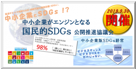 国民的SDGs公開推進協議会