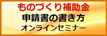 経営支援オフィスマツナガ オンラインストア(ものづくり補助金)