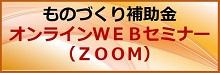 ものづくり補助金オンラインWEBセミナー(ZOOM)